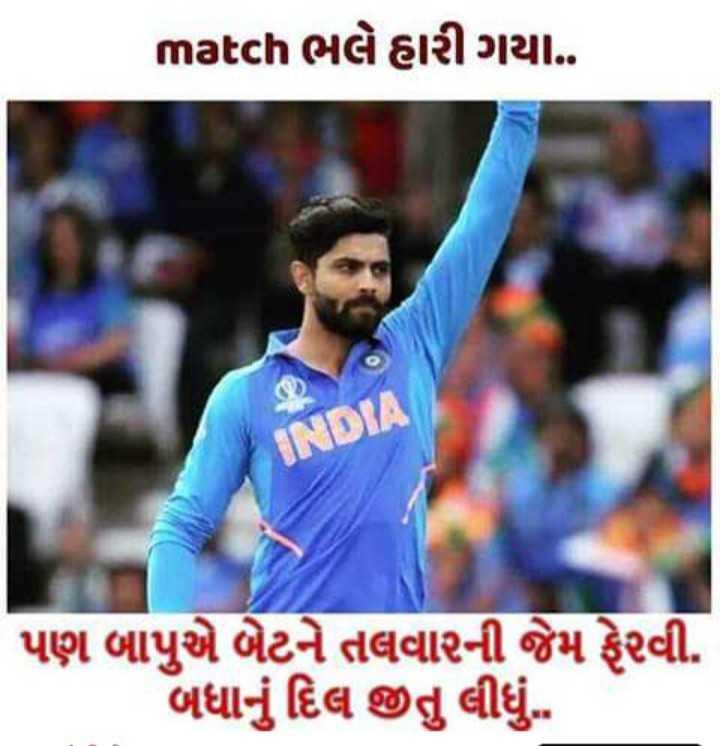 🏏 India vs New Zealand: સેમી ફાઇનલ - match ભલે હારી ગયા . INDIA પણ બાપુએ બેટને તલવારની જેમ ફેરવી . બધાનું દિલ જીતુ લીધું . - ShareChat