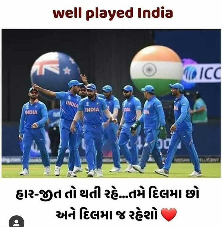 🏏 India vs New Zealand: સેમી ફાઇનલ - well played India CICC INDIA INDIA NDIA હાર - જીત તો થતી રહે ... તમે દિલમા છો અને દિલમા જ રહેશો ? - ShareChat