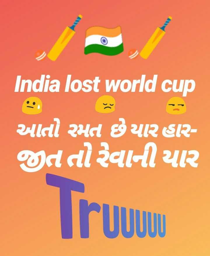 🏏 India vs New Zealand: સેમી ફાઇનલ - India lost world cup - - આતો રમત છે યાર હાર જીતતો રેવાની ધાર TrUUUUU - ShareChat
