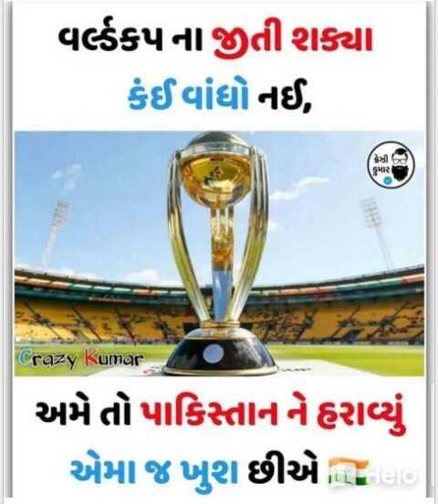 🇮🇳 India vs New Zealand 🇳🇿: સેમી ફાઇનલ - વર્લ્ડકપના જીતી શકયા કંઈ વાંધો નઈ , Crazy Kumar અમે તો પાકિસ્તાનને હરાવ્યું એમા જ ખુશ છીએE - ShareChat