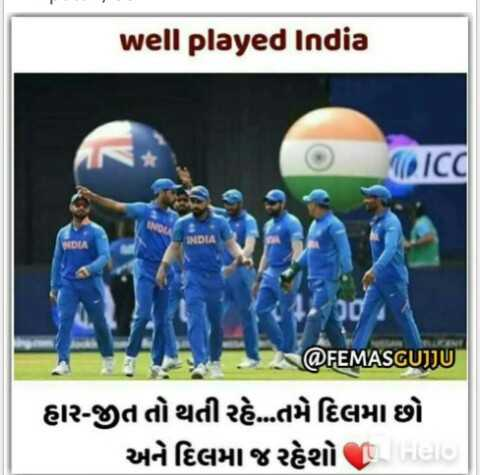 🇮🇳 India vs New Zealand 🇳🇿: સેમી ફાઇનલ - well played India છે ( ICC INDLA ઉd / @ FEMASGUJJU હાર - જીત તો થતી રહે ... તમે દિલમા છો અને દિલમા જ રહેશો Oછે . Selo - ShareChat
