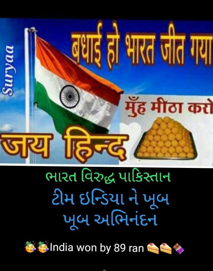 🏏India vs Pakistan🏏 - बधाई हो भारत जीत गया Suryaa मुँह मीठा करो डया हिन्दु ' ભારત વિરુદ્ધ પાકિસ્તાન ' ટીમ ઇન્ડિયા ને ખૂબ ' ખૂબ અભિનંદન के के India won by 89 ran - ShareChat