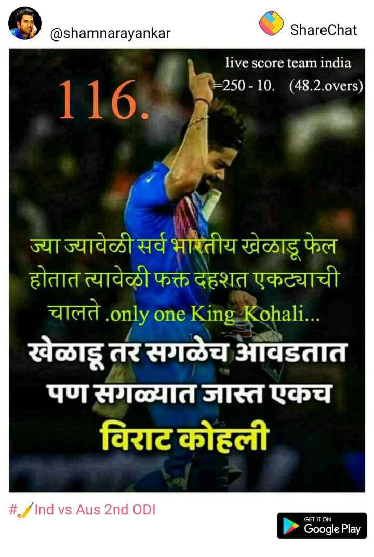 🏏Ind vs Aus 2nd ODI - @ shamnarayankar ShareChat live score team india = 250 - 10 . ( 48 . 2 . overs ) 116 . ज्या ज्यावेळी सर्व भारतीय खेळाडू फेल होतात त्यावेळी फक्त दहशत एकट्याची चालते . only one King Kohali . . . खेळाडू तर सगळेच आवडतात पण सगळ्यात जास्त एकच विराट कोहली # . / Ind vs Aus 2nd ODI GET IT ON Google Play - ShareChat