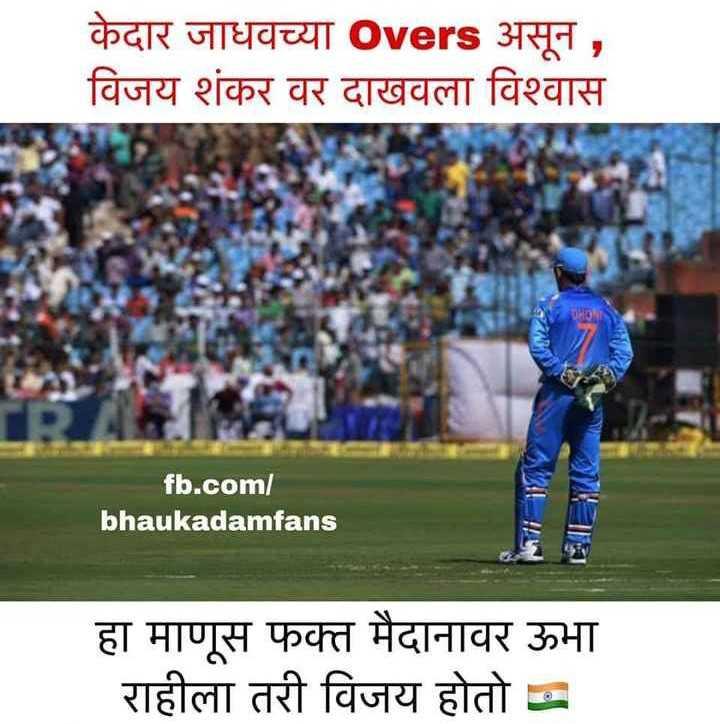 🏏Ind vs Aus 2nd ODI - केदार जाधवच्या overs असून , विजय शंकर वर दाखवला विश्वास fb . com / bhaukadamfans हा माणूस फक्त मैदानावर ऊभा राहीला तरी विजय होतोब - ShareChat