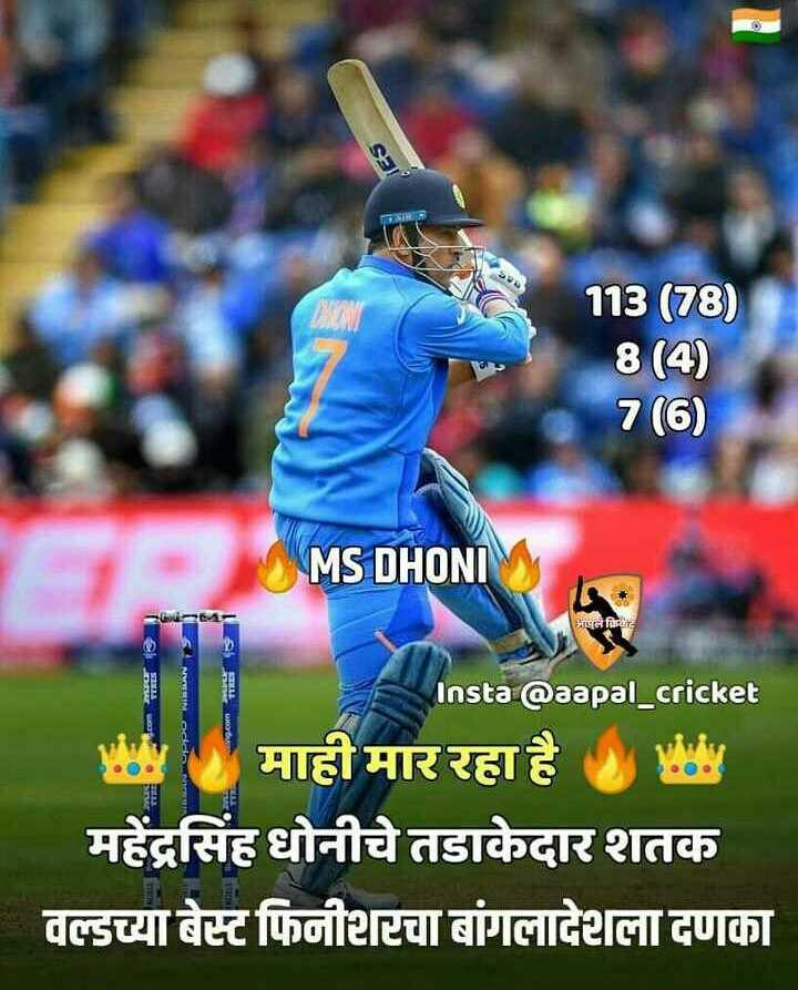 🏏Ind vs Ban वॉर्मअप मॅच - 113 ( 78 ) 8 ) 7 ) ) MS DHONI भने । - Insta @ aapal _ cricket Alrna माही मार रहा है । महेंद्रसिंह धोनीचे तडाकेदार शतक वल्डच्या बेस्ट फिनीशटचा बांगलादेशला दणका - ShareChat
