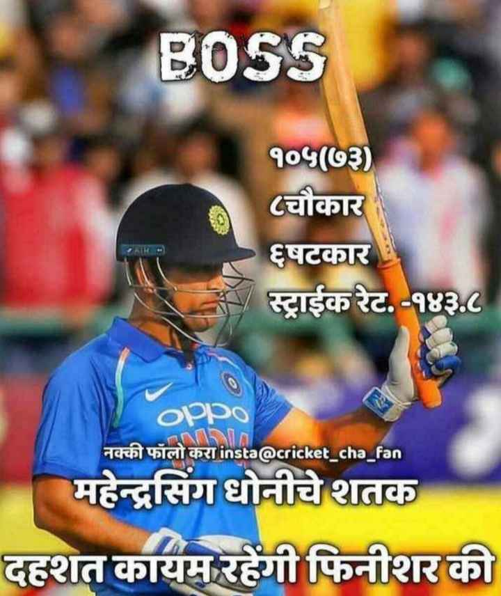 🏏Ind vs Ban वॉर्मअप मॅच - BOSS १०५ ( ७३ ) ( चौकार ६षटकार स्ट्राईक रेट , - १४३ . ८ OPP0 नक्की फॉलो करा insta @ cricket _ cha _ fan महेन्द्रसिंग धोनीचे शतक दहशत कायम रहेंगी फिनीशर की - ShareChat