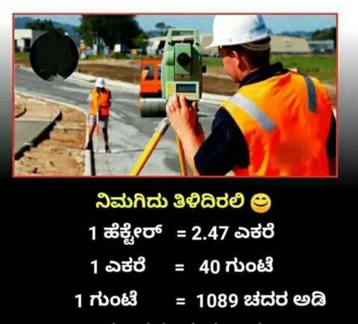 📜 Information - ನಿಮಗಿದು ತಿಳಿದಿರಲಿ ಆ 1 ಹೆಕ್ಟೇರ್ = 2 . 47 ಎಕರೆ 1 ಎಕರೆ = 40 ಗುಂಟೆ 1 ಗುಂಟೆ = 1089 ಚದರ ಅಡಿ - ShareChat