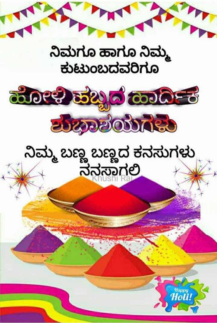 International Happiness Day - ನಿಮಗೂ ಹಾಗೂ ನಿಮ್ಮ ಕುಟುಂಬದವರಿಗೂ ಹೋಳಿ ಹಬ್ಬದ ಹಾರ್ದಿಕ ಶುಭಾಶಯಗಳು - ನಿಮ್ಮ ಬಣ್ಣ ಬಣ್ಣದ ಕನಸುಗಳು ನನಸಾಗಲಿ Khushi Ra Happy Holi ! - ShareChat