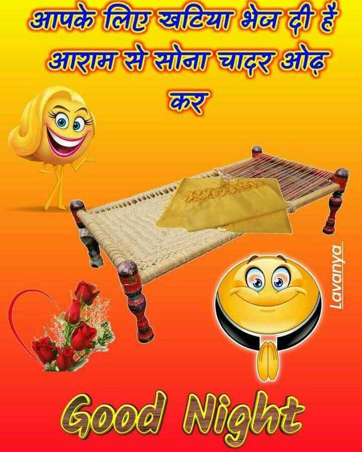 🤣 JCB क खुदाई 🚧😄 - आपके लिए खटिया भेज दी है आशम से सोना चादर ओढ़ Lavanya Good Night - ShareChat