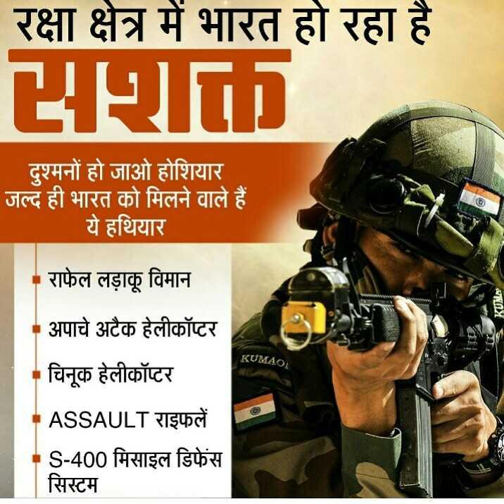 🤣 JCB क खुदाई 🚧😄 - रक्षा क्षेत्र में भारत हो रहा है । Ef दुश्मनों हो जाओ होशियार जल्द ही भारत को मिलने वाले हैं । ये हथियार KUMAO राफेल लड़ाकू विमान अपाचे अटैक हेलीकॉप्टर चिनूक हेलीकॉप्टर ASSAULT राइफलें S - 400 मिसाइल डिफेंस सिस्टम - ShareChat