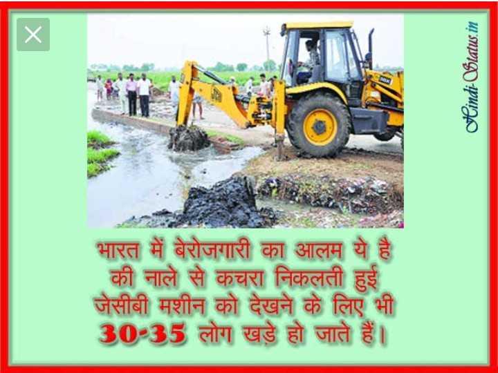 🤣 JCB की खुदाई चैलेंज 🚧😄 - Hindi - Status . in भारत में बेरोजगारी का आलम ये है । की नाले से कचरा निकलती हुई जेसीबी मशीन को देखने के लिए भी 30 - 35 लोग खड़े हो जाते हैं । - ShareChat