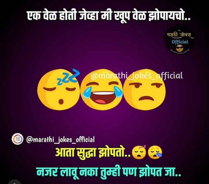 😂JCB Memes - एक वेळ होती जेव्हा मी स्वूप वेळ झोपायचो . . मराठी जोक्स Official hohes ! @ marathi _ jokes _ official GO @ marathi _ jokes _ official आता सुना झोपतो . . नजर लावू नका तुम्ही पण झोपत जा . . - ShareChat