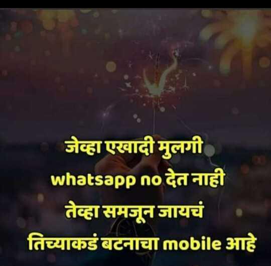😂JCB Memes - जेव्हा एखादी मुलगी whatsapp no देत नाही तेव्हा समजून जायचं तिच्याकडं बटनाचा mobile आहे - ShareChat