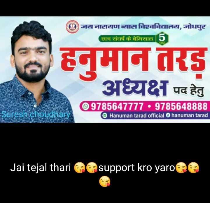 JNU मामला - @ जयनारायण व्यास विश्वविद्यालय , जोधपुर छात्र संघर्ष के बेमिसाल हनुमान तरड़ अध्यक्ष पद हेतु 09785647777 • 97856488881 Suresh choudhary Hanuman tarad official hanuman tarad Jai tejal thari @ support kro yaro - ShareChat