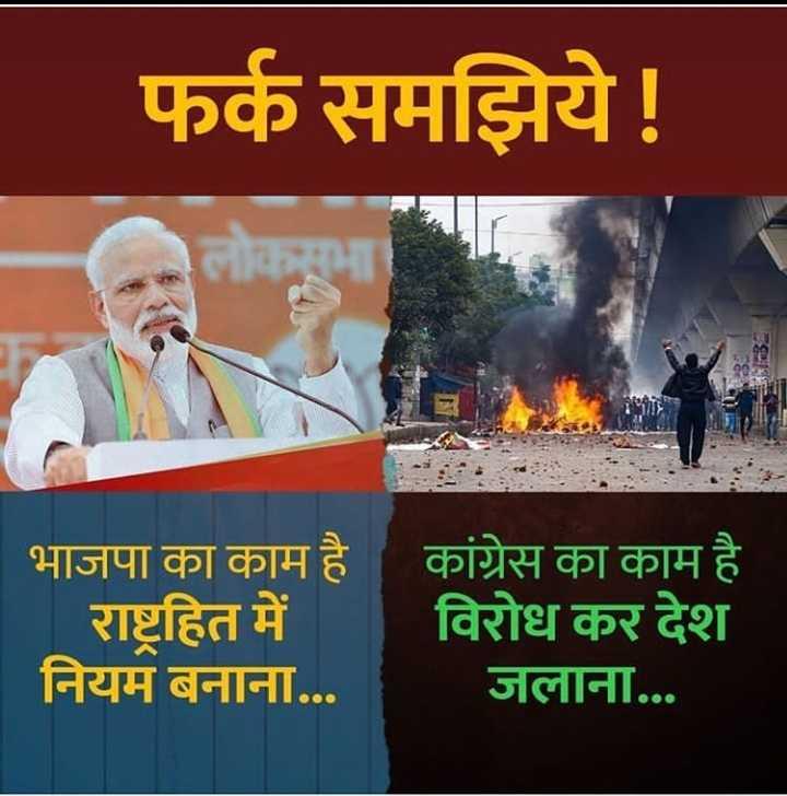 😡JNU हिंसा के विरोध में प्रदर्शन - फर्क समझिये ! भाजपा का काम है कांग्रेस का काम है । राष्ट्रहित में विरोध कर देश नियम बनाना . . . जलाना . . . - ShareChat