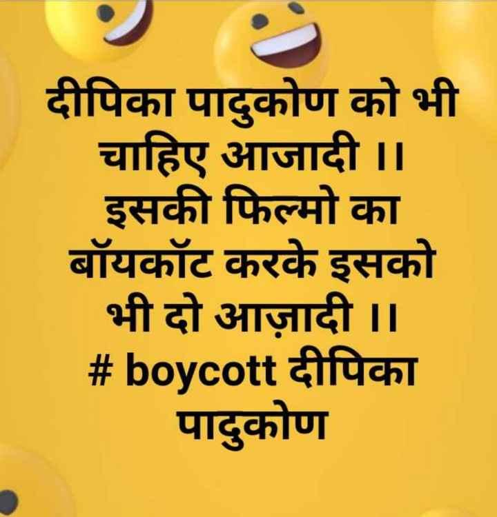 😡JNU हिंसा के विरोध में प्रदर्शन - दीपिका पादुकोण को भी चाहिए आजादी । । इसकी फिल्मो का बॉयकॉट करके इसको भी दो आज़ादी । । # boycott दीपिका पादुकोण - ShareChat