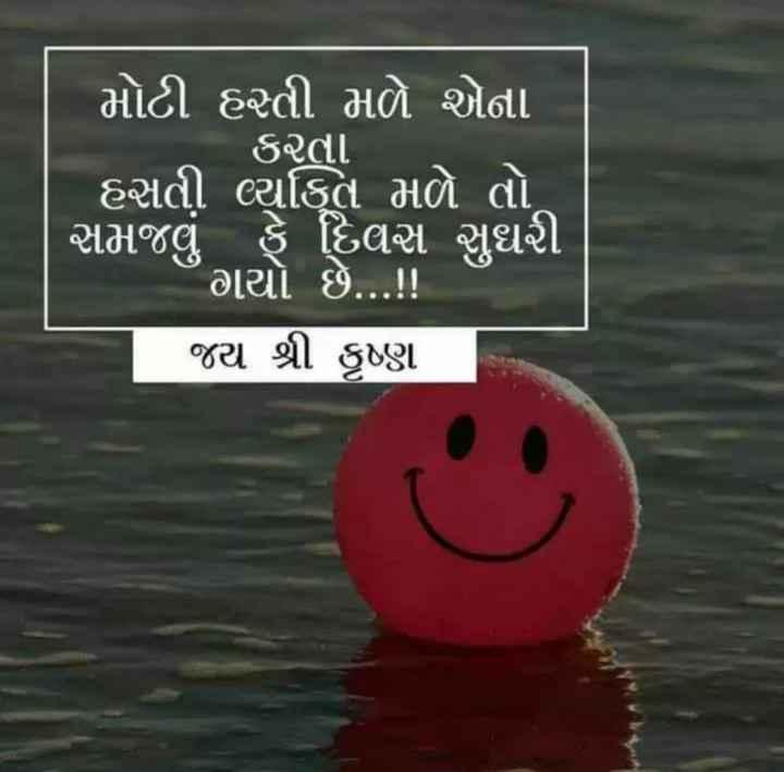 JSK - | મોટી હસ્તી મળે એના કષ્ટતા હસતી વ્યક્ત મળે તો સમજવું કે દિવસ સુઘરી ' છાયો છે . . . ! ! જય શ્રી કૃષ્ણ - ShareChat