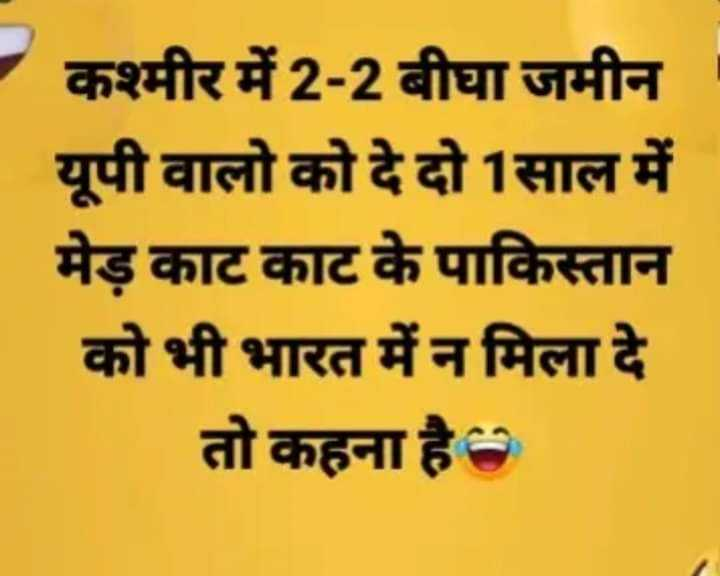 Jago India🇮🇳🇮🇳🇮🇳 - - कश्मीर में 2 - 2 बीघा जमीन यूपी वालो को दे दो 1साल में मेड़ काट काट के पाकिस्तान को भी भारत में न मिला दे तो कहना है - ShareChat