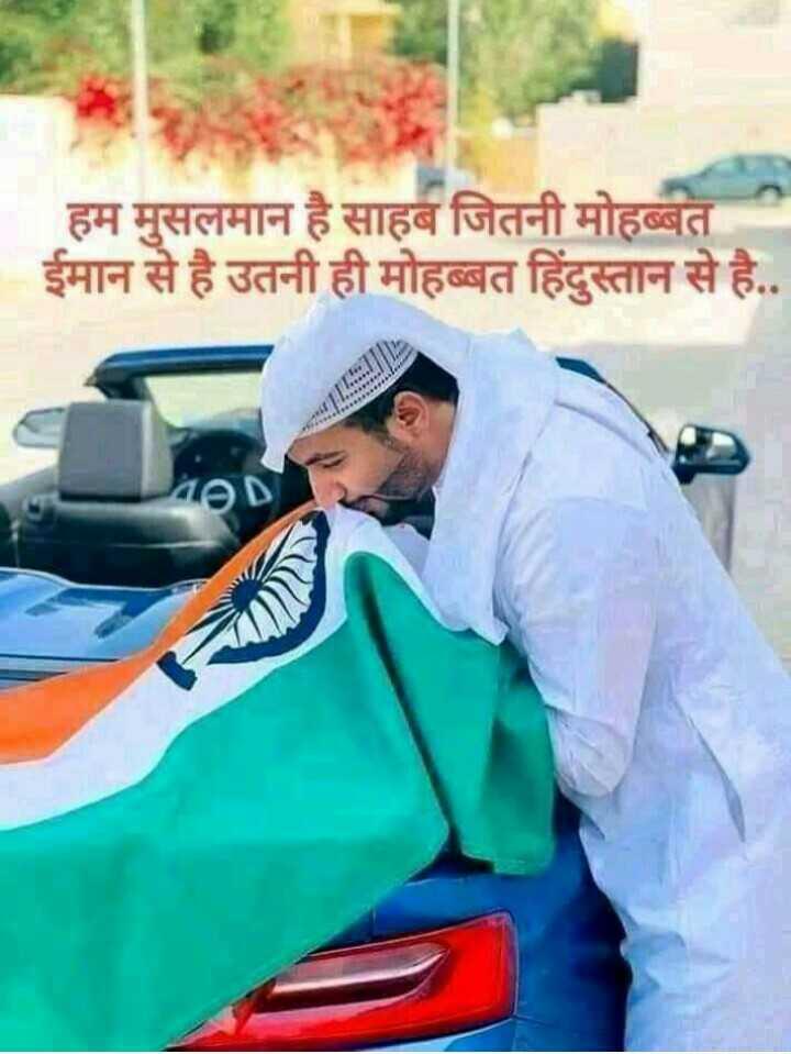 Jago India🇮🇳🇮🇳🇮🇳 - हम मुसलमान है साहब जितनी मोहब्बत ईमान से है उतनी ही मोहब्बत हिंदुस्तान से है . . - ShareChat