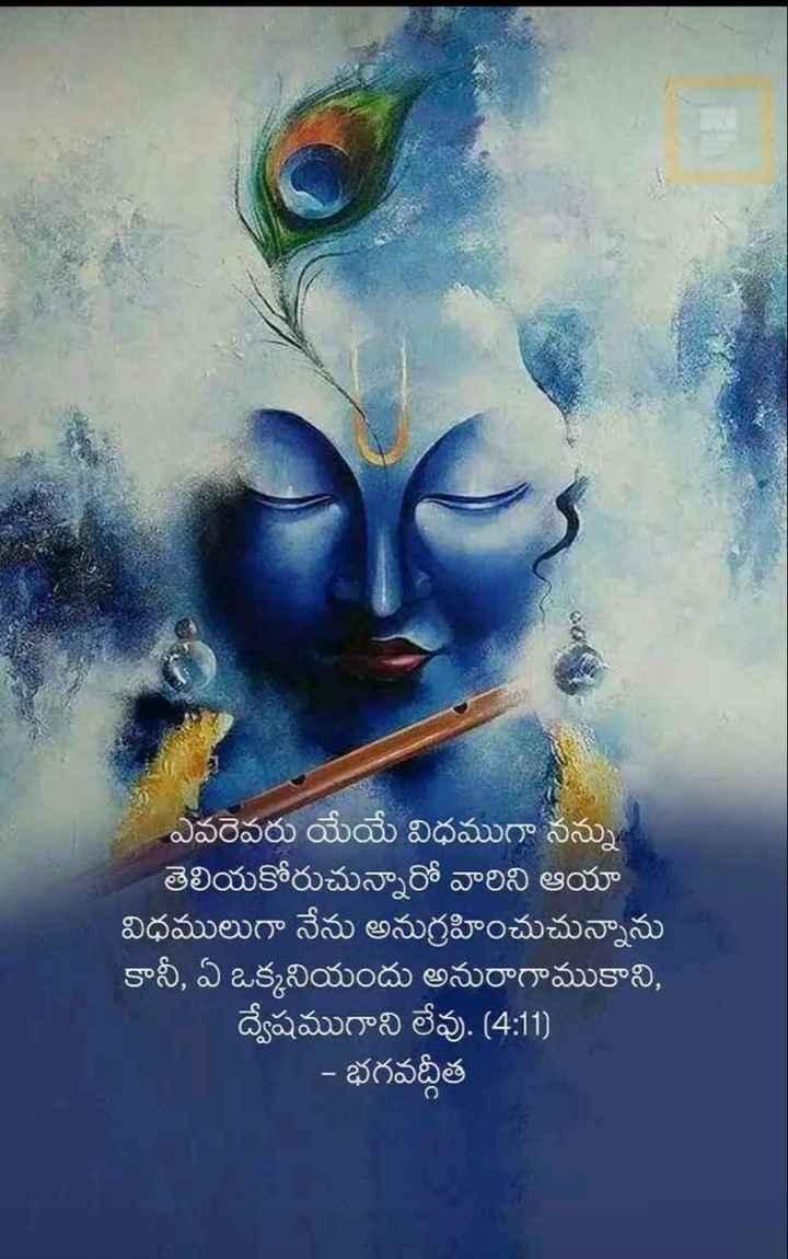 Jai Sri Krishna - ఎవరెవరు యేయే విధముగా నన్ను తెలియకోరుచున్నారో వారిని ఆయా విధములుగా నేను అనుగ్రహించుచున్నాను కానీ , ఏ ఒక్కనియందు అనురాగాముకాని , ద్వేషముగాని లేవు . ( 4 : 11 )   - భగవద్గీత - ShareChat
