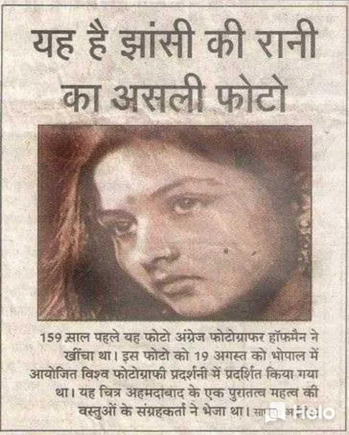 Jhansi Ki Rani - ShareChat