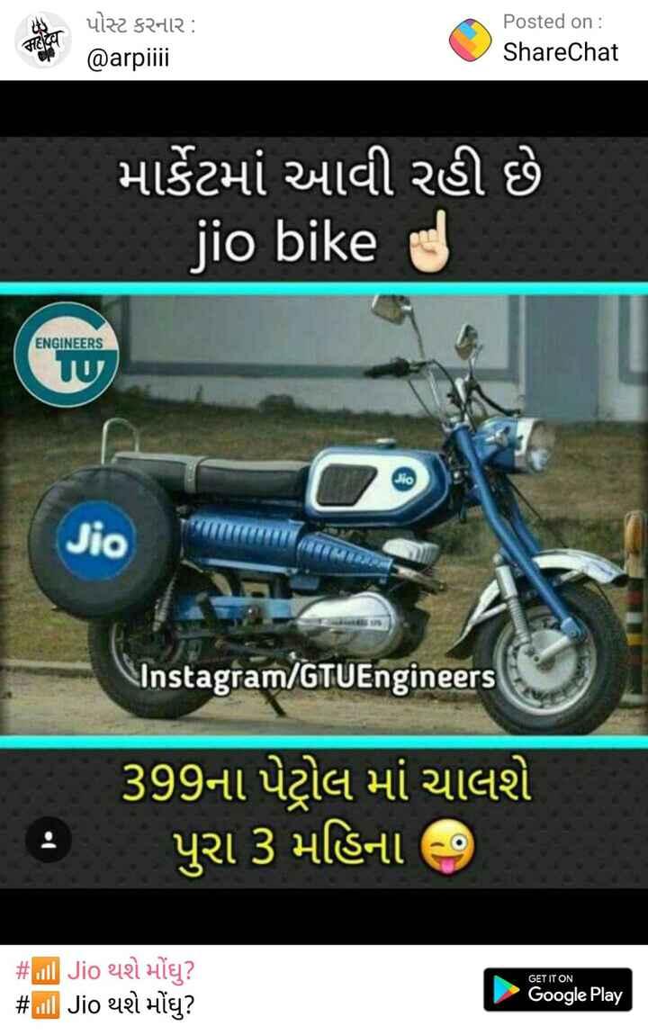 📶 Jio થશે મોંઘુ? - महादव પોસ્ટ કરનાર : @ arpiiii Posted on : ShareChat માર્કેટમાં આવી રહી છે jio bike u ENGINEERS Jio NInstagram / GTUEngineers 399ના પેટ્રોલ માં ચાલશે પુરા 3 મહિના ૯ GET IT ON # hul Jio થશે મોંઘુ ? # il Jio થશે મોંઘુ ? Google Play - ShareChat