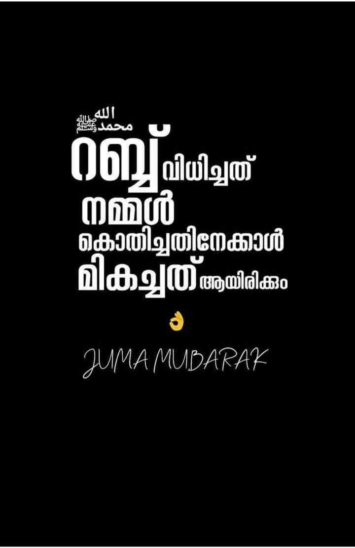 🕋 Juma mubarak..🕋🕌🌙 - محمد الله U 00 വിധിച്ചത് നമ്മൾ കൊതിച്ചതിനേക്കാൾ മികച്ചത് ആയിരിക്കും JUMA MUBARAK - ShareChat