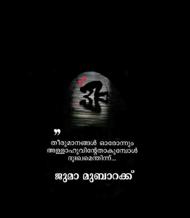 🕋 Juma mubarak..🕋🕌🌙 - ' തീരുമാനങ്ങൾ ഓരോന്നും ' അള്ളാഹുവിന്റേതാകുമ്പോൾ ദുഃഖമെന്തിന്ന് . . . ജുമാ മുബാറക്ക് - ShareChat