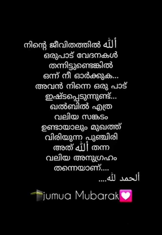 🕋 Juma mubarak..🕋🕌🌙 - നിന്റെ ജീവിതത്തിൽ പി ഒരുപാട് വേദനകൾ ' തന്നിട്ടുണ്ടെങ്കിൽ ' ഒന്ന് നീ ഓർക്കുക . അവൻ നിന്നെ ഒരു പാട് ഇഷ്ടപ്പെടുന്നുണ്ട് . . . ' ഖൽബിൽ എത് വലിയ സങ്കടം ' ഉണ്ടായാലും മുഖത്ത് വിരിയുന്ന പുഞ്ചിരി അത് 4 തന്നെ വലിയ അനുഗ്രഹം തന്നെയാ - . . . ചി jumua Mubarak - ShareChat