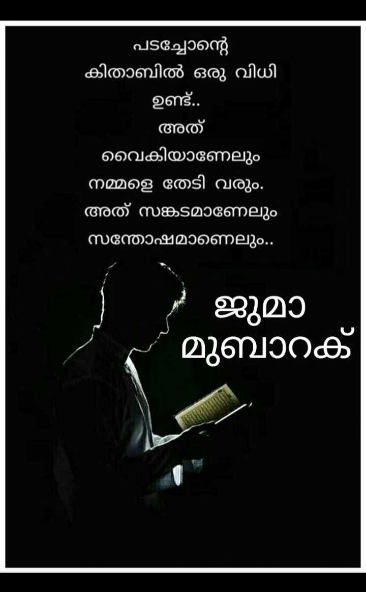 🕋 Juma mubarak..🕋🕌🌙 - പടച്ചോന്റെ ' കിതാബിൽ ഒരു വിധി ഉണ്ട് . . അത് ' വൈകിയാണേലും നമ്മളെ തേടി വരും . അത് സങ്കടമാണേലും ' സന്തോഷമാണലും . . ജുമാ മുബാറക് - ShareChat