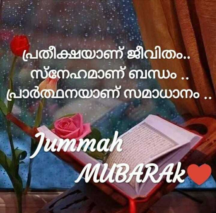 🕋 Juma mubarak..🕋🕌🌙 - ' പ്രതീക്ഷയാണ് ജീവിതം . . സ്നേഹമാണ് ബന്ധം . . | പ്രാർത്ഥനയാണ് സമാധാനം . Jummah MUBARAK - ShareChat