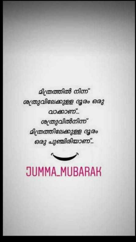 🕋 Juma mubarak..🕋🕌🌙 - മിത്രത്തിൽ നിന്ന് ശത്രുവിലേക്കുള്ള ദൂരം ഒരു വാക്കാണ് . ശത്രുവിൽനിന്ന് മിത്രത്തിലേക്കുള്ള ദൂരം ഒരു പുഞ്ചിരിയാണ് . JUMMA _ MUBARAK - ShareChat