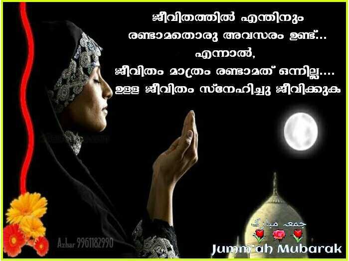🕋 Juma mubarak..🕋🕌🌙 - ' ജീവിതത്തിൽ എന്തിനും ' രണ്ടാമതൊരു അവസരം ഉണ്ട് . . . - എന്നാൽ , ജീവിതം മാത്രം രണ്ടാമത് ഒന്നില്ല . . . . ള്ള ജീവിതം സ്നേഹിച്ചു ജീവിക്കുക جمعہ مبارے Azhar 996182990 ) Jumm ah Mubarak - ShareChat
