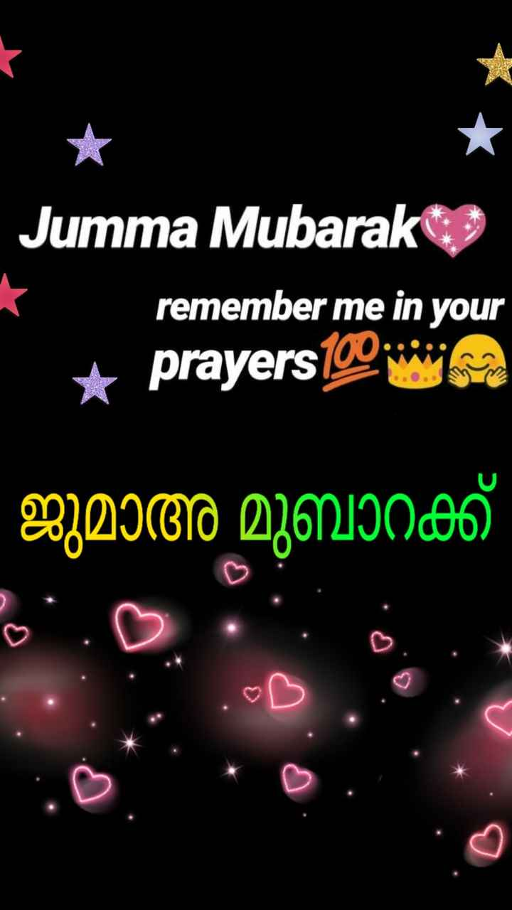 🕋 Juma mubarak..🕋🕌🌙 - Jumma Mubarak remember me in your * prayers100 ജുമാഅ മുബാറക്ക് - ShareChat