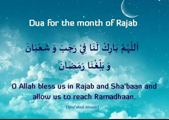 🕋 Juma mubarak..🕋🕌🌙 - Dua for the month of Rajab اللهم بارك لنا في رجب وشعبان و به بی وبلغنا رمضان O Allah bless us in Rajab and Sha ' baan and allow us to reach Ramadhaan . [ Shu ' abul - Imaan ] - ShareChat