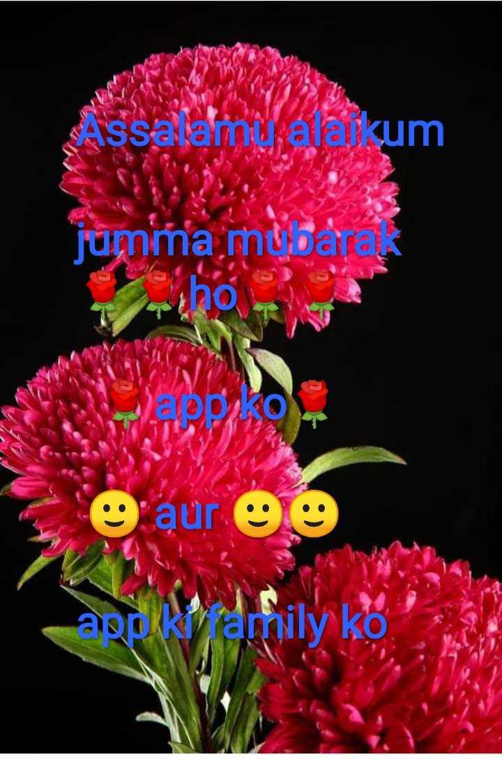 #Jumma Mubarak# - SASSa aminwala kum jumma mubarak ho . ☺ aur o appkke arrily k - ShareChat
