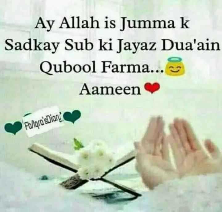 Jumma Mubarak - Ay Allah is Jumma k Sadkay Sub ki Jayaz Dua ' ain Qubool Farma . . . Aameen Fb / ora ' s Diary ' - ShareChat