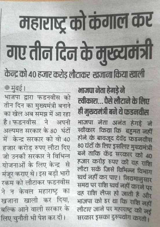 🙏🏻 Justice for Priyanka Reddy - | महाराष्ट्र को कंगाल कर गए तीन दिन के मुख्यमंत्री केन्द्र को 40 हजार करोड़ लौटाकर खजाना किया खाली मुंबई । - भाजपा नेता हेगडे ने भाजपा द्वारा फडनवीस को को स्वीकारा . . . पैसे लौटाने के लिए और तीन दिन का मुख्यमंत्री बनाने का खेल अब समझ में आ रहा ही मुख्यमंत्री बने थे फडनवीस है । फडनवीस ने अपनी भाजपा नेता अनंत हेगड़े ने अल्पमत सरकार के 80 घंटों स्वीकार किया कि बहमत नहीं में केन्द्र सरकार को वो 40 होने के बावजूद देवेंद्र फडनवीस हजार करोड रुपए लौटा दिए 80 यटी के लिए इसलिए मुख्यमंत्री जो उनकी सरकार ने विभिन्न बन तााक केंद्र सरकार को हजार करोड़ रुपए की वह राशि योजनाओं के लिए केन्द्र से लौटा सकें जिसे विभिन्न विभाग मंजर कराए थे । इस बड़ा भारा खर्च नहीं कर पाए । नियमानुसार रकम को लौटाकर फडनवास समय पर राशि वर्च नहीं करने पर ने न केवल महाराष्ट्र का वह राशि लैप्स हो जाती है और खजाना खाली कर दिया , भाजपा को डर था कि राशि नहीं बल्कि आने वाली सरकार के लौटाए जाने पर महाराष्ट्र की नई लिए चुनौती भी पेश कर दी । सरकार इसका दुरुपयोग करती । - ShareChat