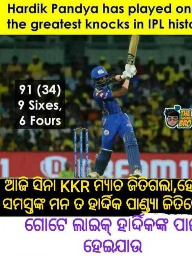 🏏KKR VS MI - Hardik Pandya has played on the greatest knocks in IPL histo 11 ( 34 ) 9 Sixes , 6 Fours o11 ଆଜି ସିନା KKR ମ୍ୟାଚ ଜିତିଗଲା , ସେ ସମସ୍ତଙ୍କ ମନ ତ ହାର୍ଦ୍ଦିକ ପାଣ୍ଡ୍ ଜିତି ଗୋଟେ ଲାଇକ୍ ହାର୍ଦ୍ଦିକଙ୍କ ପାE ହେଇଯାଉ - ShareChat