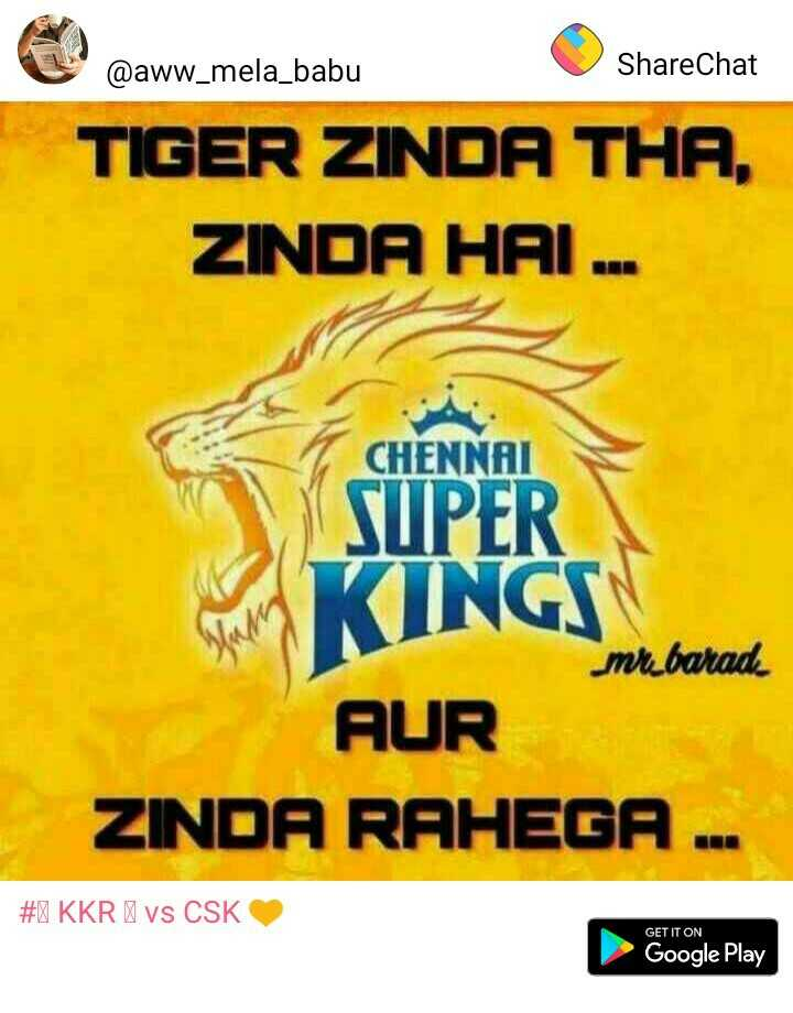 🏏 KKR 🖤 vs CSK 💛 - @ aww _ mela _ babu ShareChat TIGER ZINDA THA , ZINDA HAI . . . CHENNAI SUPER Stamla KINGEN mr barad AUR ZINDA RAHEGA # 1 KKR VS CSK GET IT ON Google Play - ShareChat