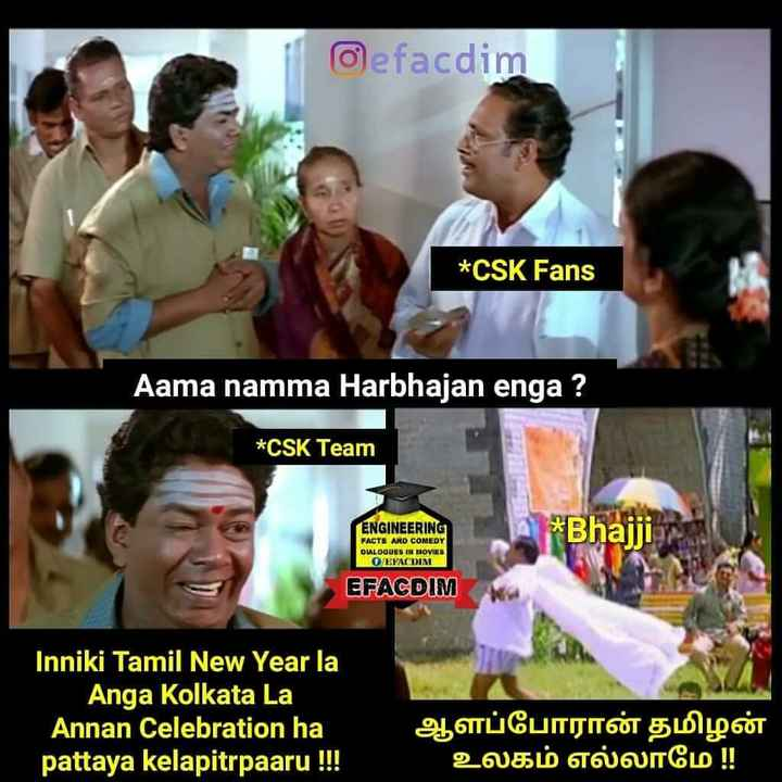 KKR vs CSK - Oefacdim * CSK Fans Aama namma Harbhajan enga ? * CSK Team ENGINEERING FACTS AND COMEDY DULOGUES IH MOVIES EFACDEM * Bhajji EFACDIM Inniki Tamil New Year la Anga Kolkata La Annan Celebration ha pattaya kelapitrpaaru ! ! ! ' ஆளப்போரான் தமிழன் ' உலகம் எல்லாமே ! - ShareChat