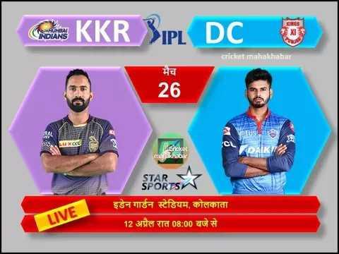 🏏 KKR 🖤 vs DC 🔷 - Bar KKR IPL DC cricket mahakhabar मैच 26 Cricket malakhabar STARTSW इडेन गार्डन स्टेडियम , कोलकाता | 12 अप्रैल रात 08 : 00 बजे से LIVE - ShareChat