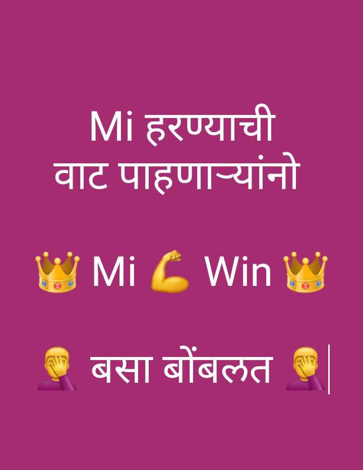 🏏KKR vs MI - Mi हरण्याची वाट पाहणा - यांनो Mi 6 Win बसा बोंबलत - ShareChat