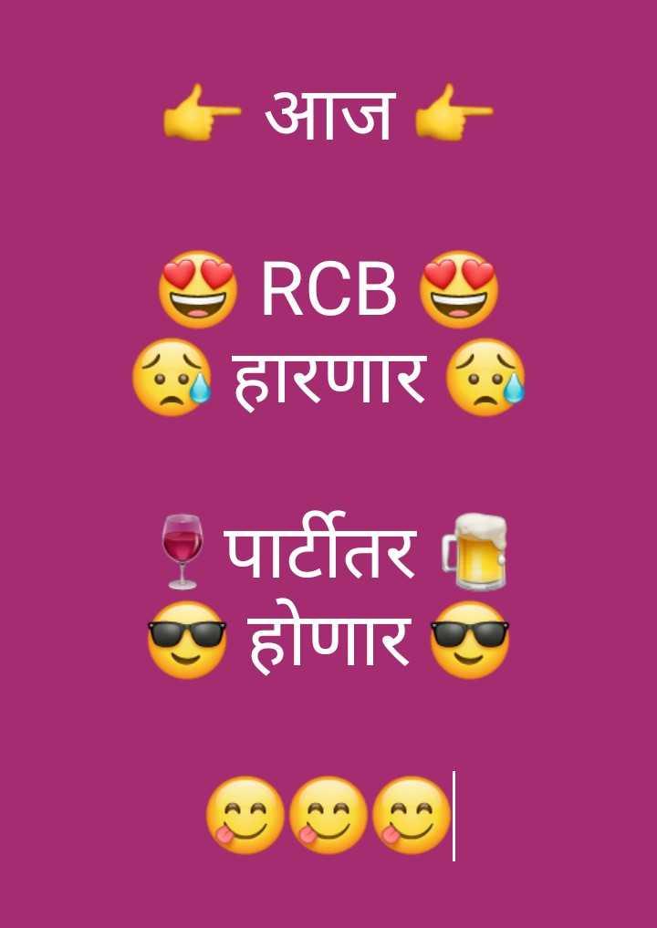 🏏KKR vs RCB - आज G RCBS * हारणार २ पार्टीतर । होणार - ShareChat