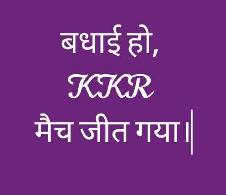 KKR vs RCB - बधाई हो , KKR मैच जीत गया । - ShareChat