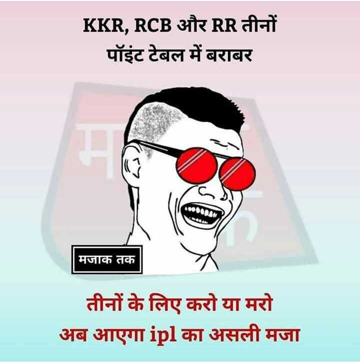 🏏 KKR 🖤 vs RR 💜 - KKR , RCB और RR तीनों पॉइंट टेबल में बराबर . . . . 0M मजाक तक तीनों के लिए करो या मरो अब आएगा ipl का असली मजा - ShareChat