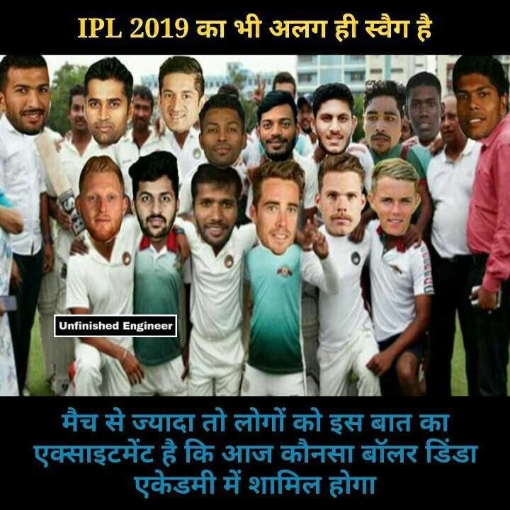 🏏 KKR 🖤 vs RR 💜 - IPL 2019 का भी अलग ही स्वैग है । DMAAnt Unfinished Engineer मैच से ज्यादा तो लोगों को इस बात का एक्साइटमेंट है कि आज कौनसा बॉलर डिंडा एकेडमी में शामिल होगा - ShareChat