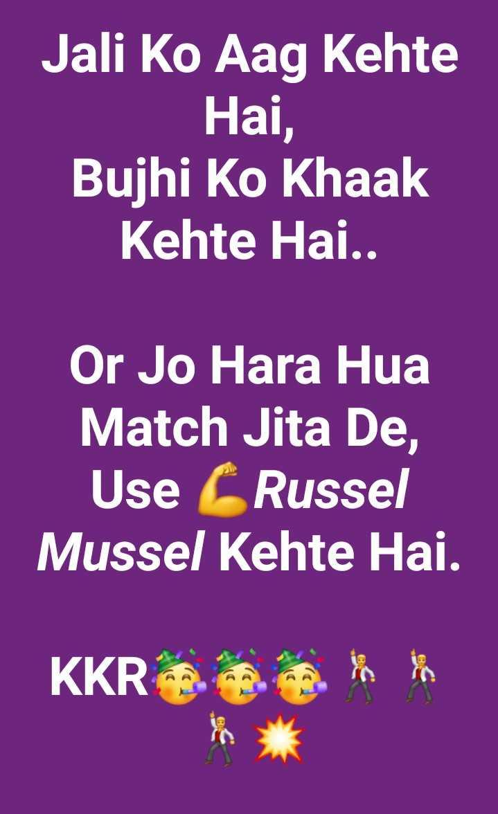 🏏 KKR 🖤 vs SRH 🔶 - Jali Ko Aag Kehte Hai , Bujhi Ko Khaak Kehte Hai . . Or Jo Hara Hua Match Jita De , Use Russel Mussel Kehte Hai . KKR no momento - ShareChat