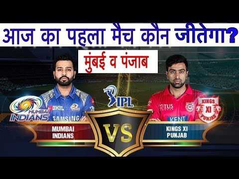 🏏 KXIP 💗 vs MI 🔵 - आज का पहला मैच कौन जीतेगा ? मुंबई व पंजाब IPL KINGS ETUS MUMEX OHIL OEXIST CUMIN INDIANS SAMSING MUMBAI INDIANS There VS KENTLE KINGS XI PUNJAB - ShareChat