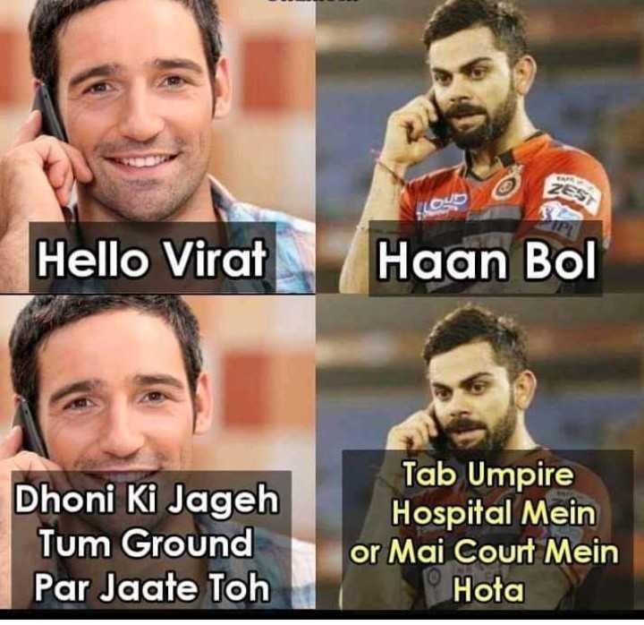 🏏 KXIP 💗 vs RCB ❤️ - Hello Virat Haan Bol Dhoni Ki Jageh Tum Ground Par Jaate Toh Tab Umpire Hospital Mein or Mai Court Mein Hota - ShareChat